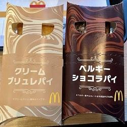 マックのベルギーショコラパイとクリームブリュレパイ