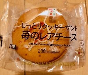 セブンイレブンのしっとりクッキーサンド苺のレアチーズが美味しい♪