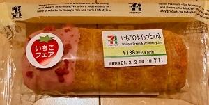 いちごのホイップコロネ(セブンの菓子パン)