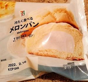 セブンに売ってるメロンパンアイスが最高に美味しかった♪