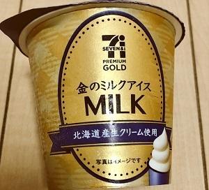 金のミルクアイスが美味しすぎる♪生クリームアイス♡