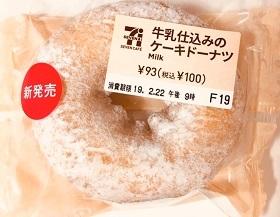 牛乳仕込みのケーキドーナツ(セブンイレブン)