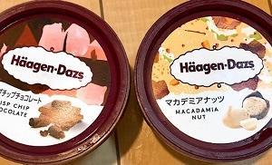やっぱりハーゲンダッツはマカデミアナッツとクリスプチップチョコレートが好きです。