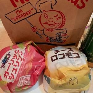 マクドナルドで、ハワイなう!チーズロコモコバーガーとガーリックシュリンプバーガー♪