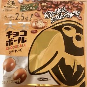 大玉チョコボール<ピーナッツ>クラフト珈琲風