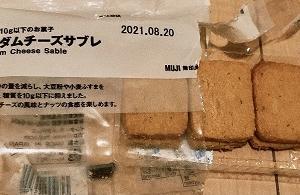 無印の糖質10g以下のお菓子の中で一番好き★「エダムチーズサブレ」