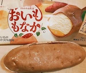 おいももなか。香ばしいモナカ皮×さつまいもアイスで焼き芋のような味わいに