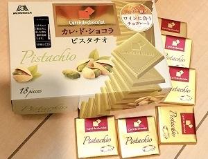 【うまうまです!】カレ・ド・ショコラ<ピスタチオ>.がチョコレート菓子史上一番かも♡