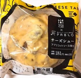 これうまい!Uchi Café×PABLO チーズシュー(アプリコットソース使用)