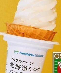 ファミマのワッフルコーンアイス♪北海道ミルクバニラ