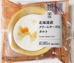 ウチカフェ 北海道産クリームチーズのタルト
