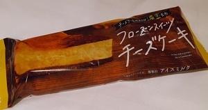 ファミリーマート限定 赤城乳業の新商品『フローズンスイーツ チーズケーキ』
