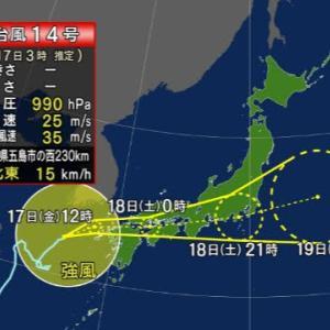 ☔台風14号接近中