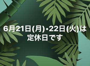 6月21日(月)•22日(火)は定休日です