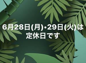 6月28日(月)•29日(火)は定休日です