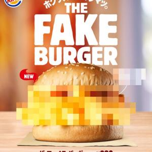 23日発売でバーガーキングのフェイクバーガーて何だと思っていたのよ…