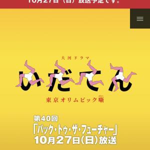 NHK大河ドラマ『いだてん』出演します