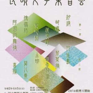 【公演中止】第151回女子東音会