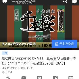 本日19時〜ニコニコ超歌舞伎放送されます!