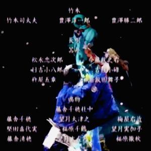 超歌舞伎有難うございました。