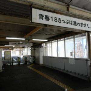 「JR東海16私鉄乗り鉄★たびきっぷ」の旅【養老鉄道養老駅】