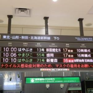 【三連休東日本・函館パスの旅】五能線リゾートしらかみ・ブナ編成