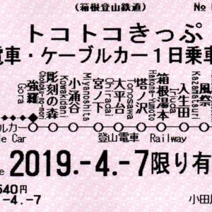 トコトコきっぷで行く箱根登山鉄道の旅