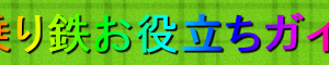 「JR東海16私鉄乗り鉄★たびきっぷ」の旅【愛知環状鉄道保見駅】