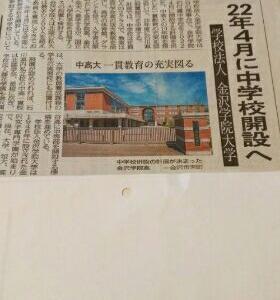 金沢学院 22年中学校開設へ