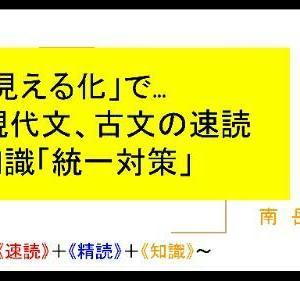 石川県総合模試ゼミ国語