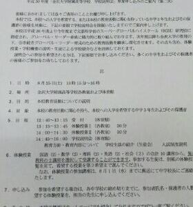 金沢大学附属高等学校学校説明会