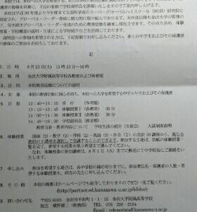 8月25日金沢大学附属高校学校説明会
