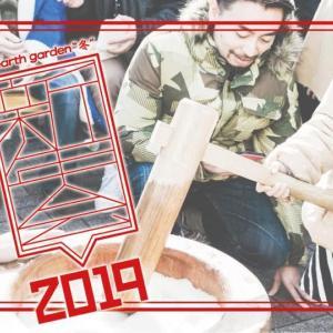"""20190118/ 明日、明後日は代々木公園でのearth garden """"冬"""" 2019 新年会に出店します。"""