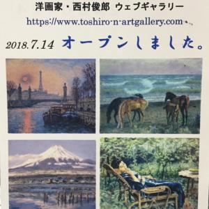 20181127/洋画家・西村俊郎webgallery