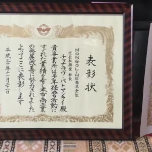 20181127/海老名市優良事業所に選ばれました。