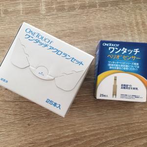 【1歳5ヵ月×妊娠8ヵ月】妊娠糖尿病 血糖測定器のセンサーと針を追加購入