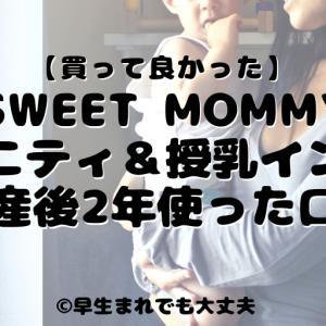 【SWEET MOMMY】買って良かった! マタニティ&授乳インナー【産前産後2年使った感想】