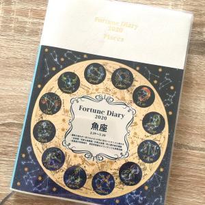 【お仕事】12星座別手帳「Fortune Diary 2020」