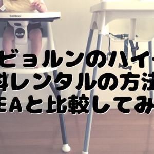 【離乳食】人気のベビービョルンのハイチェアを無料レンタル! IKEAと比較してみた【生後5ヶ月】