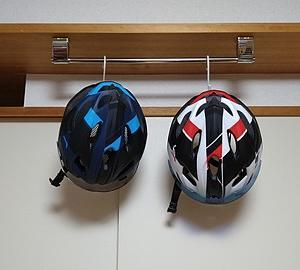 ヘルメットの場所