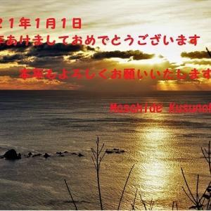 新しい年がスタート・高知城と鏡川 これでいいのかな???(ふろく)