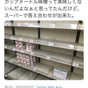 【悲報】カップヌードル、味噌だけ売れ残る