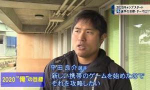 中日平田謎のゲームの公式でインタビューを受ける