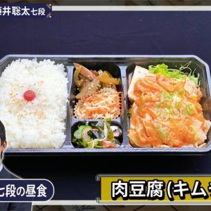 藤井聡太さん、昼食に980円の肉豆腐(キムチ)を食す