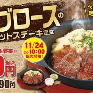 【朗報】松屋の新メニュー、ステーキ屋を破壊するw