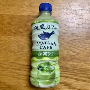 【画像】綾鷹の抹茶ラテって美味しいの?