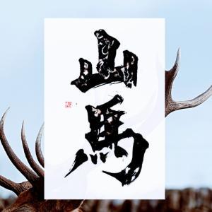 サンバー ~純黒・本山馬筆