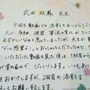 お手紙に目頭アチチ
