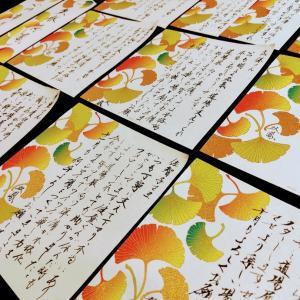 秋柄の手紙に