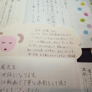 生徒さんからのお手紙に